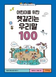 어린이를 위한 헷갈리는 우리말 100(어린이 미래교양 시리즈 4)