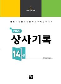 상사기록 14선(2020)