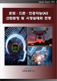 로봇·드론·인공지능(AI) 산업동향 및 시장실태와 전망