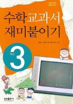 수학 교과서 재미붙이기 3학년