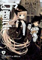 고식. 2(엔티노벨(NT Novel))