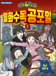 신비아파트 월화수목공포일. 3: 학교 괴담(날마다 오싹 만화 시리즈)