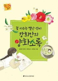 강희안의 양화소록(우리 고전 재미있게 읽기)