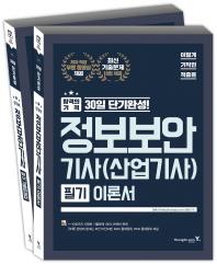 정보보안기사(산업기사) 필기 이론서+기출문제집(2018)(이기적 in)(전2권)