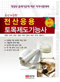 전산응용 토목제도기능사 필기 실기(2016)(개정증보판)