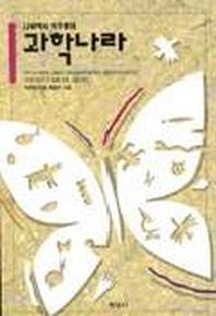 과학나라 (나비박사 석주명의) / 소장용, 최상급