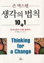 생각의법칙 10+1