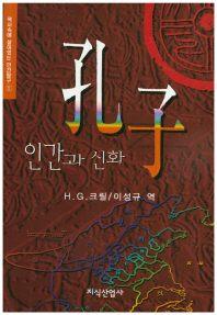 공자: 인간과 신화(역사속에 살아있는 인간탐구 1)