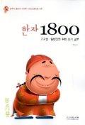 한자 1800 (고교생 일반인을 위한 쓰기 교본) (2005)