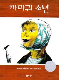 까마귀 소년(비룡소의 그림동화 28 028)