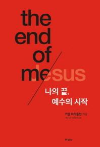 나의 끝, 예수의 시작