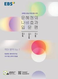 윤혜정의 나비효과 입문편(2020)