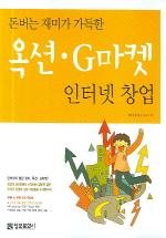 옥션 G마켓 인터넷 창업(돈버는 재미가 가득한)(CD1장포함)