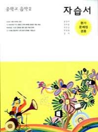 음악 중2 자습서(평가문제집 겸용)(CD1장포함)