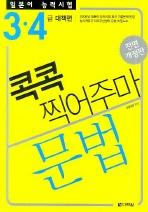 일본어 능력시험 문법 콕콕 찍어주마(개정판)(일본어능력시험 콕콕 찍어주마 시리즈)