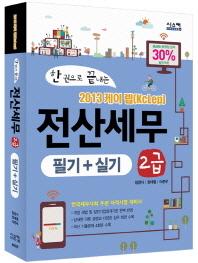 전산세무 2급(필기 실기)(2013)(한 권으로 끝내는)