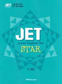 JET STAR(3 4급)(MP3CD1장포함)