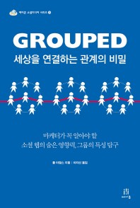 Grouped(그룹드) 세상을 연결하는 관계의 비밀(에이콘 소셜미디어 시리즈 15)