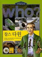 찰스 다윈(WHO)(세계인물학습만화 2)(양장본 HardCover)