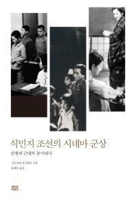 식민지 조선의 시네마 군상