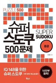 슈퍼 스도쿠 500문제 중급(슈퍼 스도쿠 시리즈)
