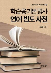 학습용기본명사 연어 빈도 사전(말뭉치 기반 국어 연구 총서 27)(양장본 HardCover)