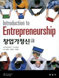 창업가정신(9판)