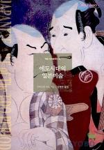 에도시대의 일본미술(art Library 15)