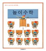 어린이가 처음 만나는 수학그림책 1:놀이수학편 / 상현서림 ☞ 서고위치:SF 1 *[구매하시면 품절로 표기됩니다]