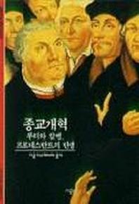 종교개혁(시공 디스커버리 총서 82)