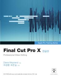 Final Cut Pro X(한글판)(CD1장포함)