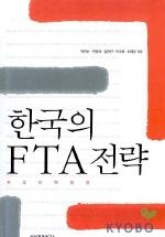 한국의 FTA 전략