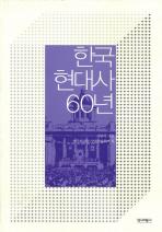 한국현대사 60년(양장본 HardCover)