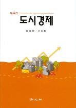 도시경제(4판)(양장본 HardCover)