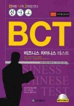 BCT 비즈니스 차이니스 테스트(실전 모의시험)(MP3CD1장포함)(반양장)