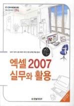엑셀 2007 실무와 활용(2009)(IT Cookbook 한빛교재 시리즈 94)