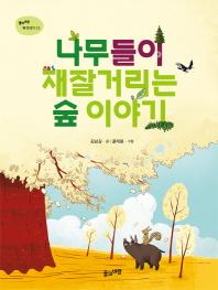 나무들이 재잘거리는 숲 이야기(풀과바람 환경생각 3)