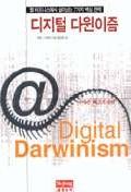 디지털 다윈이즘