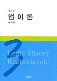 법이론(새로 쓴)(3판)