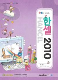 한셀 2010(작품과 함께하는)