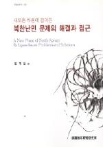 북한난민 문제의 해결과 접근(학술총서 26)
