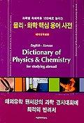 물리화학핵심용어사전(해외유학생용)(2판) ///FF17-3
