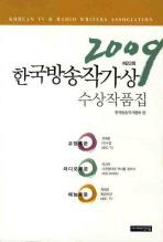 제22회 한국방송작가상 수상작품집. 2009