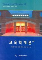 교육학개론(Paperback)
