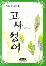 고사성어(지혜의 샘 시리즈 8)