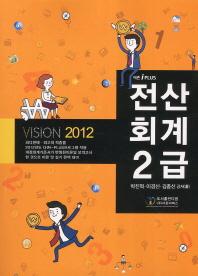 전산회계 2급(2012)(비전)
