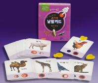 손가락 낱말카드(동물 50장)