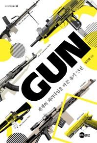 GUN(KODEF 안보총서 59)