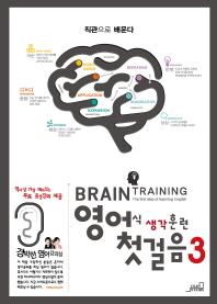 영어식 생각훈련 첫 걸음. 3
