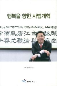 행복을 향한 사법개혁